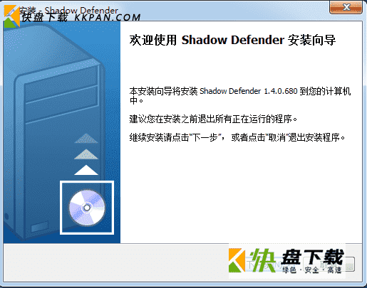 Shadow Defender影子卫士中文版下载v1.4