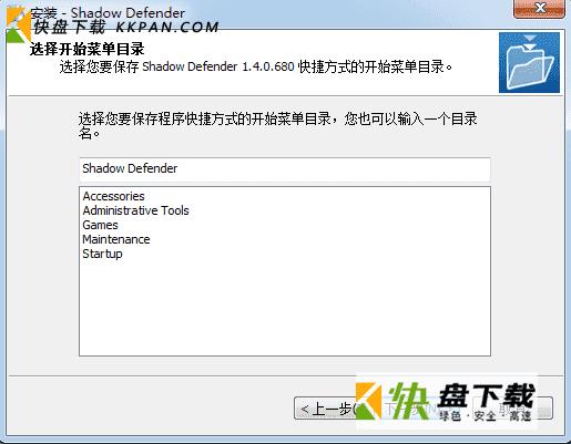 程序保护软件