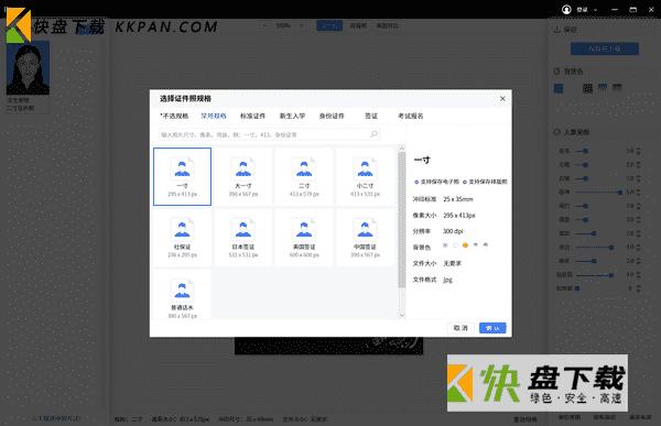 照片智能精修软件PixPix中文版下载v1.04