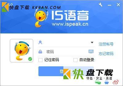 iSpeak 9 下载