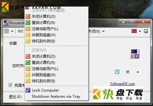 进程终止工具ProcessKO中文版v4.83下载
