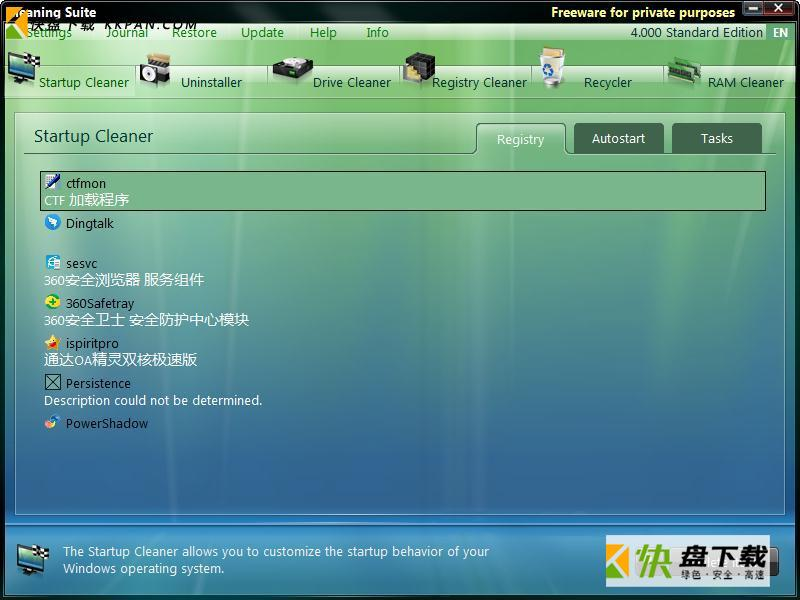 系统盘清理软件下载
