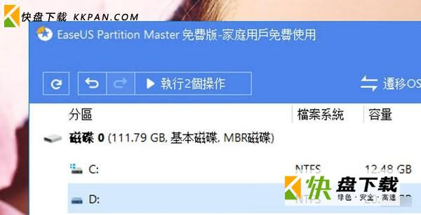 EASEUS Partition Master下载