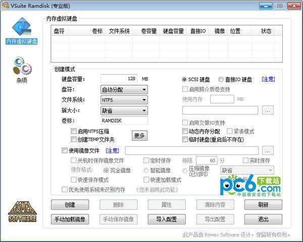 虚拟硬盘编辑工具下载