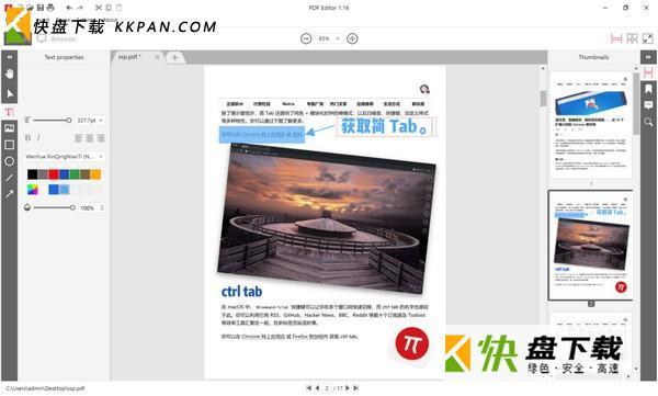 pdf编辑工具Icecream PDF Editor下载 v2.06免费版