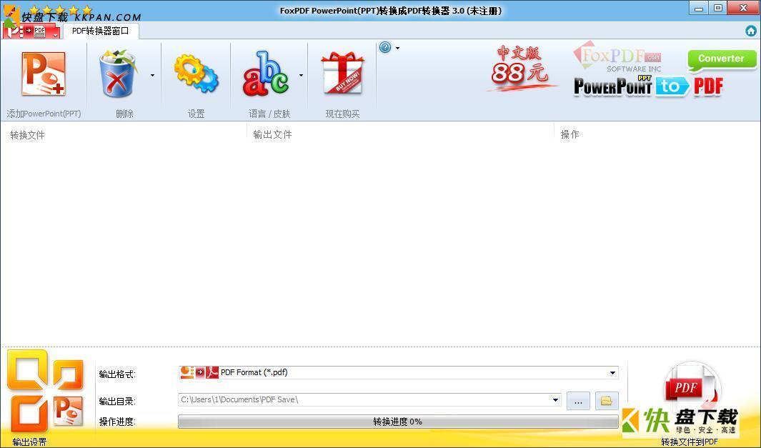FoxPDF PPTX to PDF Converter下载