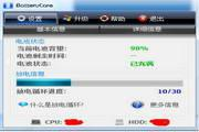 BatteryCare电池优化软件下载