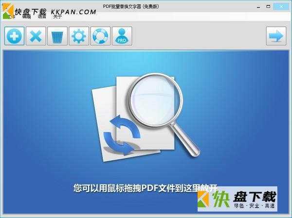 PDF Replacer Pro下载