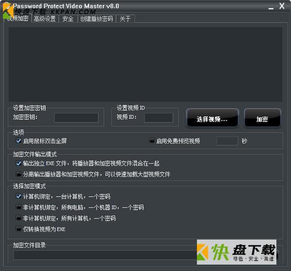 视频加密保护软件下载