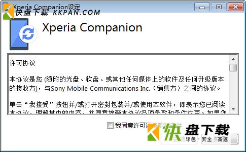 sony系统修复更新软件下载 v2.9免费版