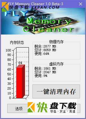 FLY Memory Cleaner下载