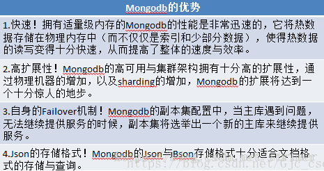 Mongodb和mysql的区别