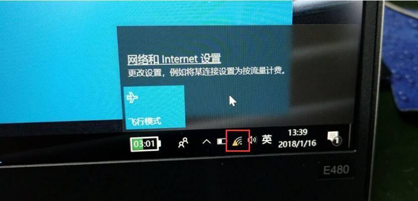 右下角无线网络有黄色叹号或红叉