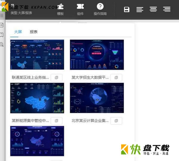可视化办公工具IV可视化引擎下载 v1.2.1免费版