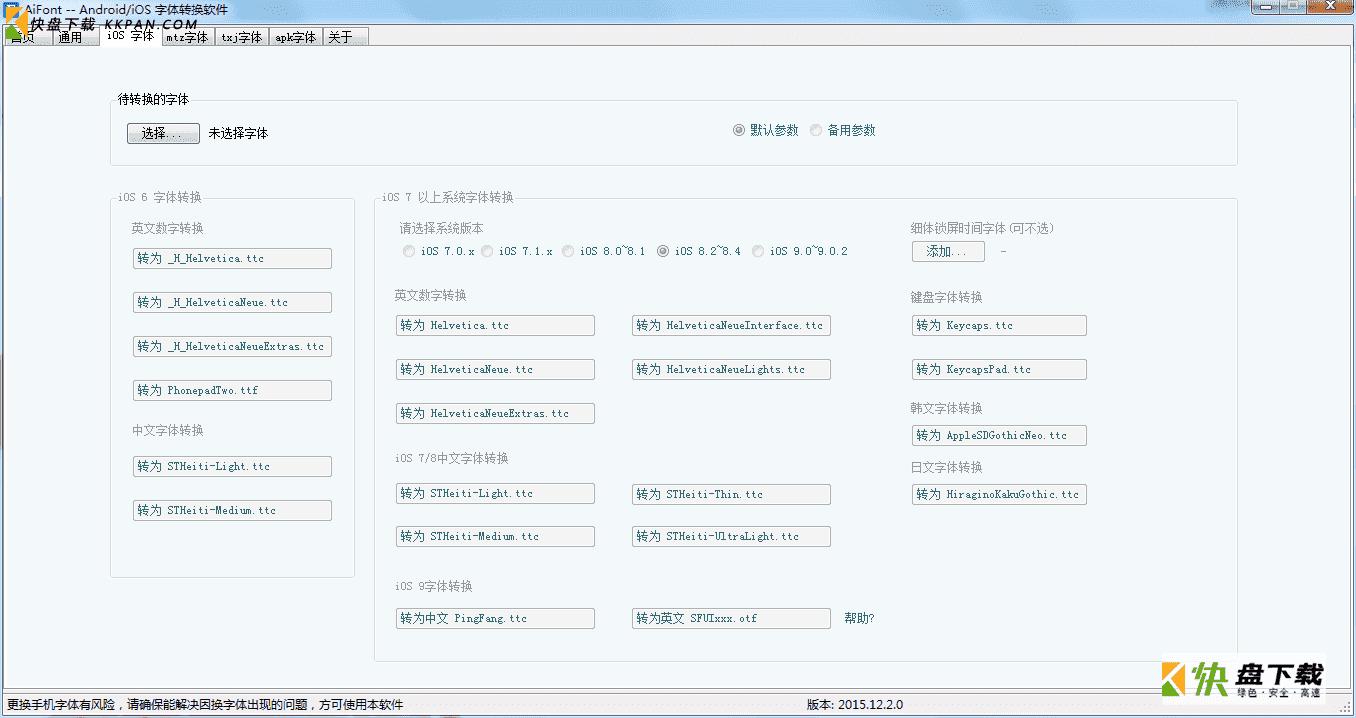 AiFont中文版v12下载
