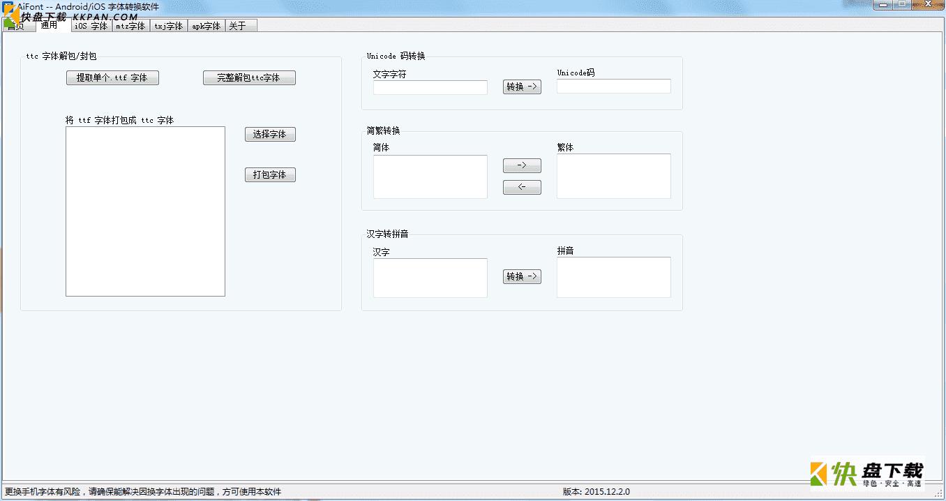 AiFont字体转换神器下载