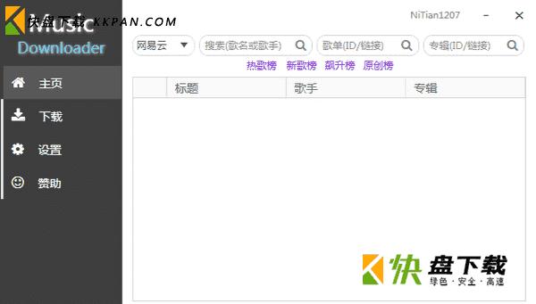 Music Downloader UI下载