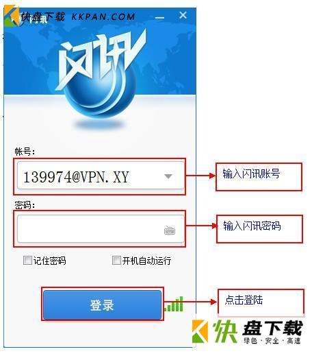 wifi伴侣闪讯中文版下载v2.5