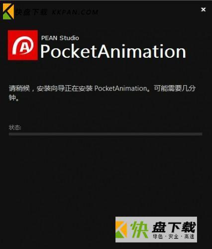 Pocket Animation下载