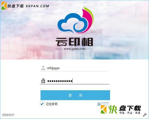 自助打印系统云印相免费版下载 v1.1