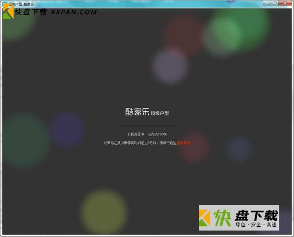 酷家乐室内装修软件最新版下载v12.2