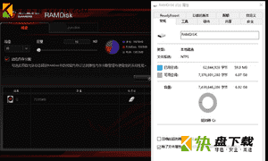ASUS RAM Disk虚拟硬盘中文版下载 v2.03