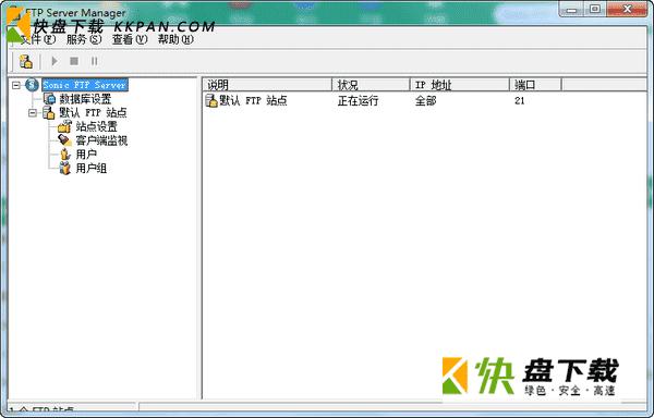 Sonic FTP Server下载