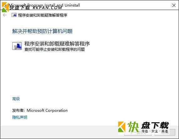 Microsoft Program Install and Uninstall下载