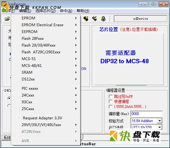 EPROM编程器中文版v0.94下载