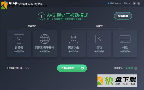 AVG Internet Security Pro下载