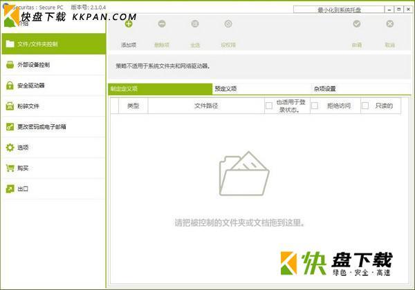 xSecuritas Secure下载