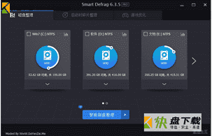 IObit SmartDefrag Pro下载