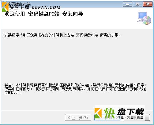 密码键盘绿色电脑版v1.2