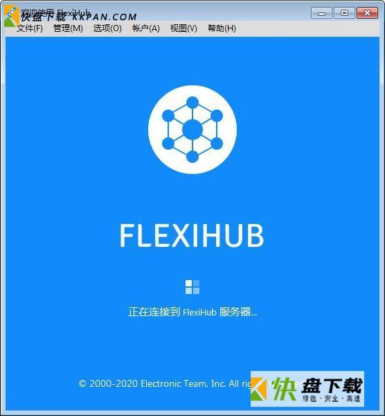 FlexiHub下载