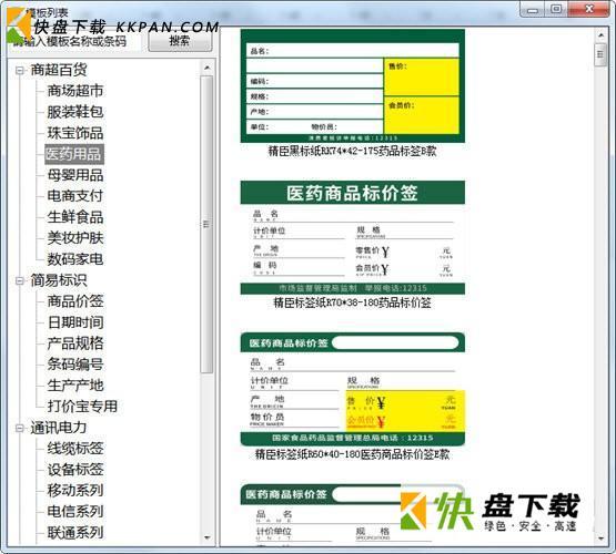 最新版精臣云打印电脑版下载 v1.2