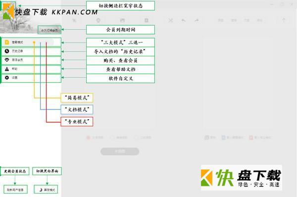 ocr文字识别软件极度扫描下载 v2.6中文版