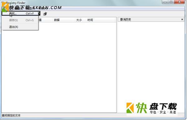 Registry Finder注册表搜索工具中文版下载 v2.42