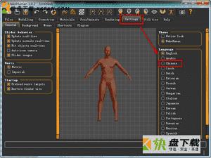 3D人物建模软件MakeHuman绿色版下载 v1.2