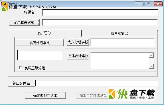 vfpre中文版下载 v2020