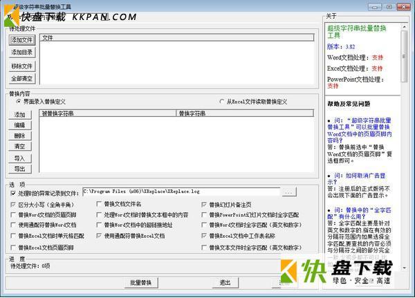 XReplace下载