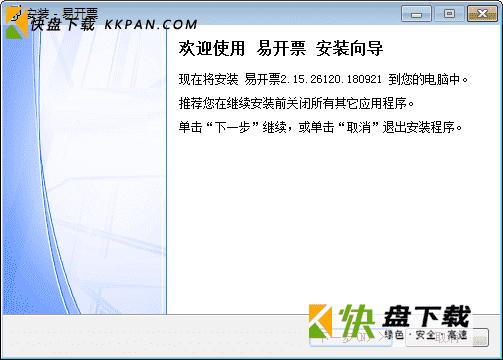 易开票中文版下载 v2.15