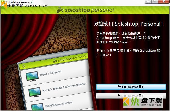 splashtop personal下载