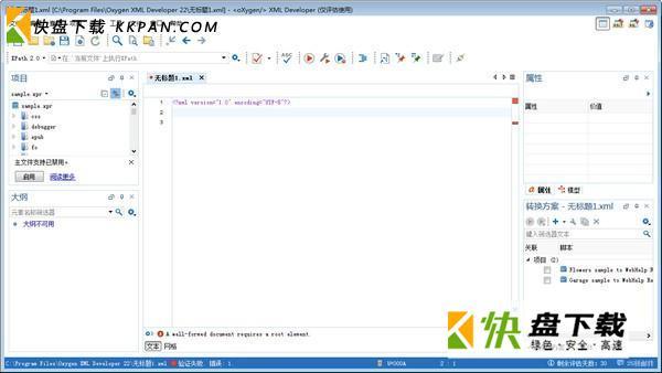 XML开发工具中文版下载 v22