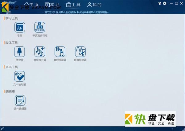 外语辅助学习工具绿色版下载 v3.0