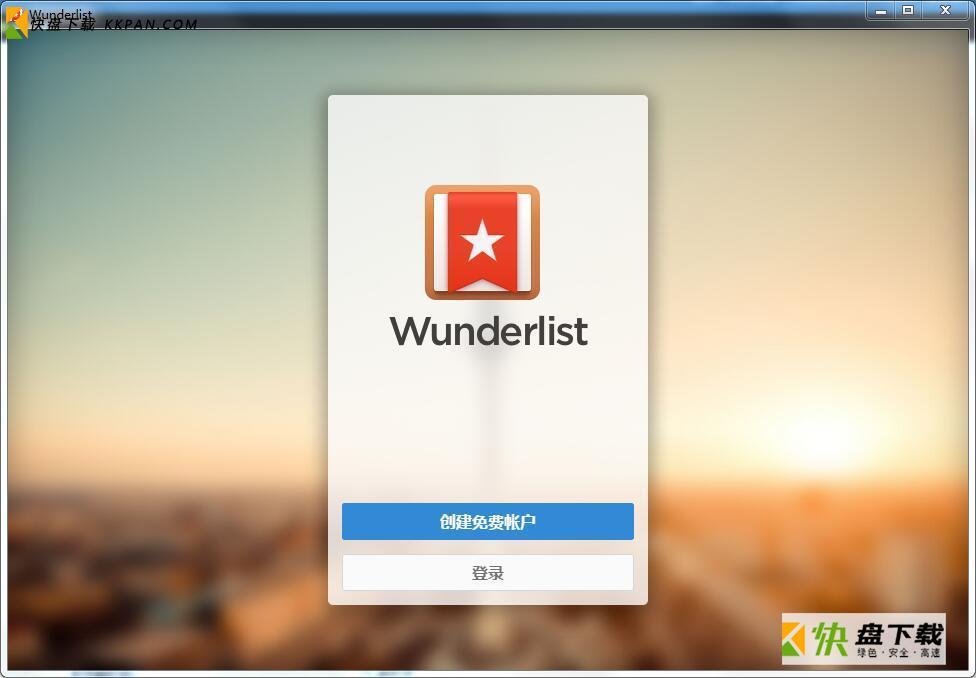 Wunderlist下载