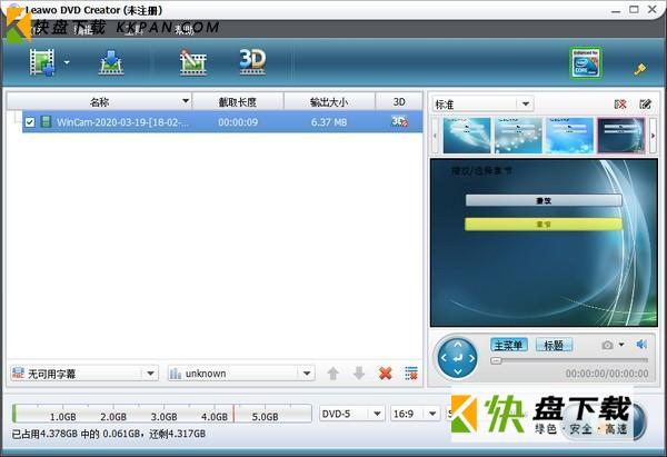 Leawo DVD Creator下载