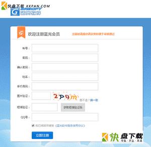 蓝光资料云中文版下载 v2.0