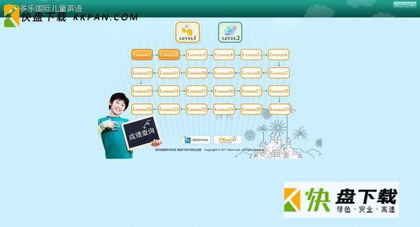 儿童英语学习软件中文版下载 v1.1