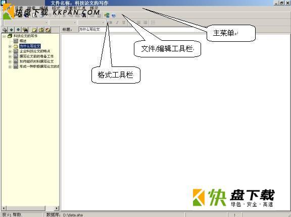 秀字写作中文版下载 v3.3