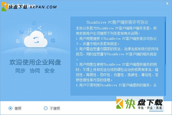企业私有化网盘软件免费版下载 v1.31